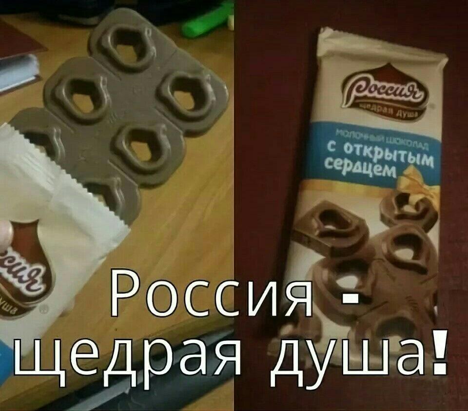 Россия щедрая душа картинки приколы