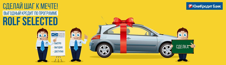 Кредит автомобильный самый выгодный