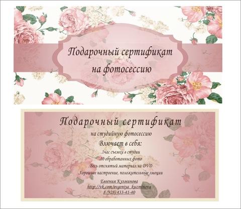 Сертификат на 8 марта