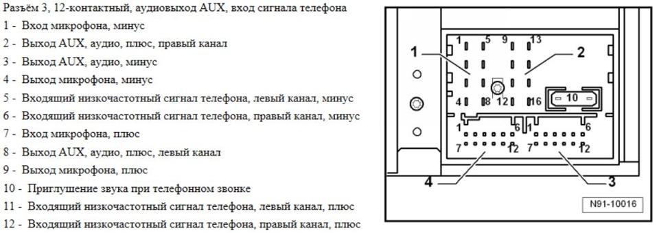 Инструкция К Rcd 510