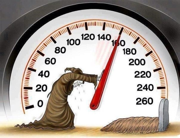 двенадцать все про превышение скорости высоте многих