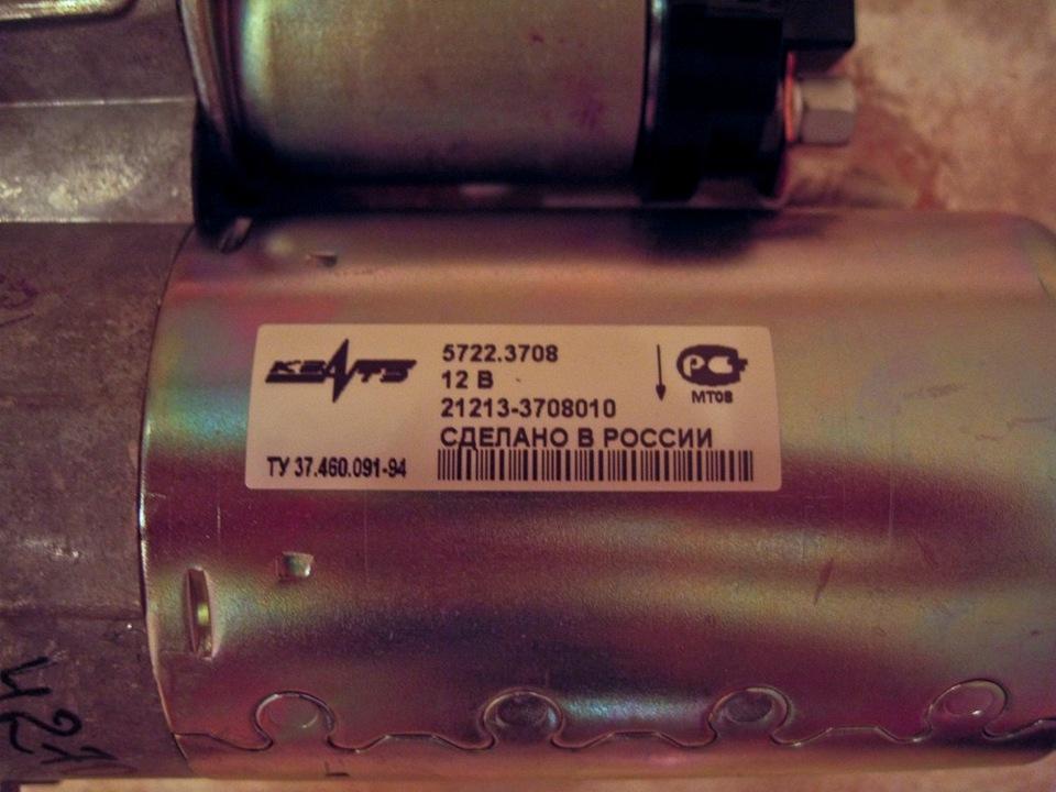 ...предназначен для гарантированного запуска карбюраторных двигателй и двигателей с ЭСУД автомобилей ВАЗ 2101-2107...