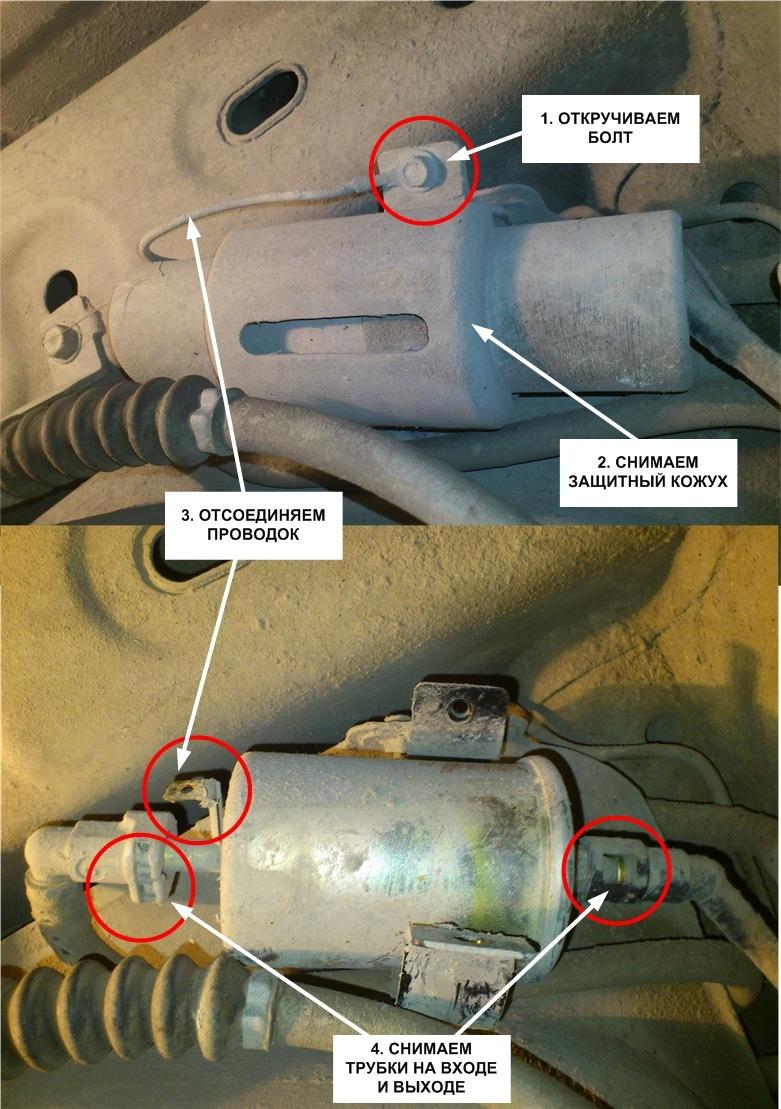 Как поменять топливный фильтр на шевроле лачетти. Фильтр топливный лачетти