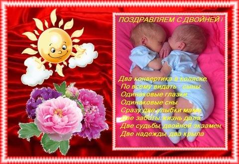 Поздравления маме с днем рождения сына двойняшек