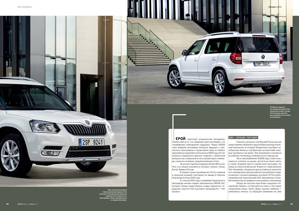 журнал skoda magazine 2010