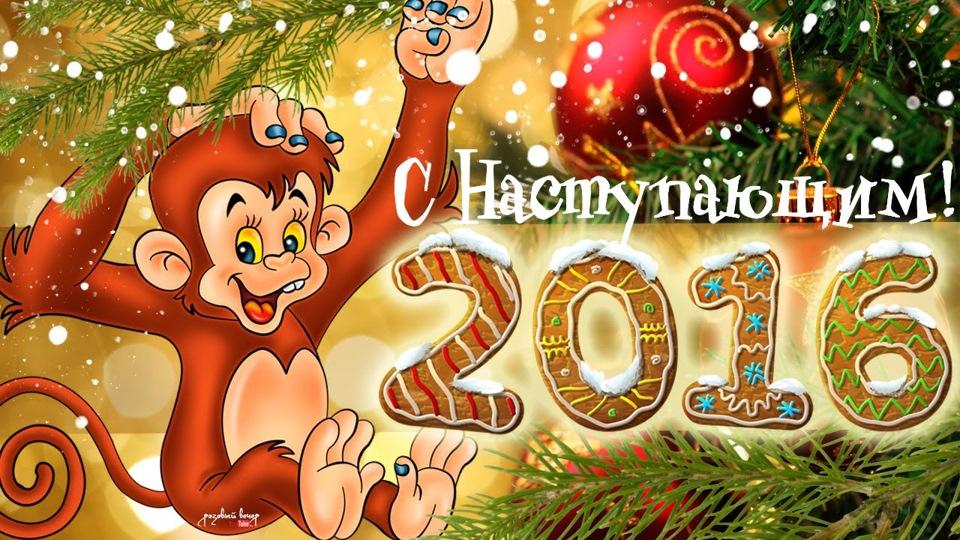 Открытка с новым годом 2016 с поздравлением