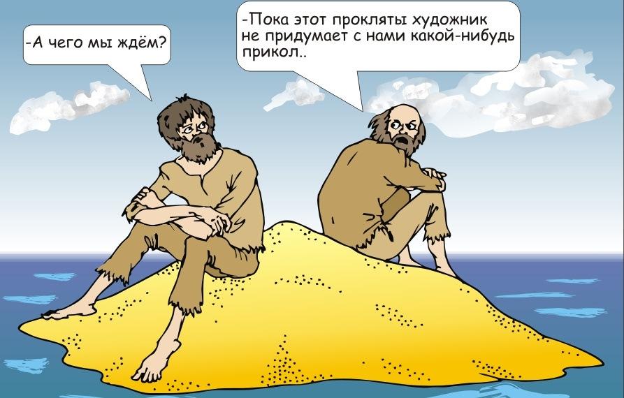 Анекдоты Про Необитаемый