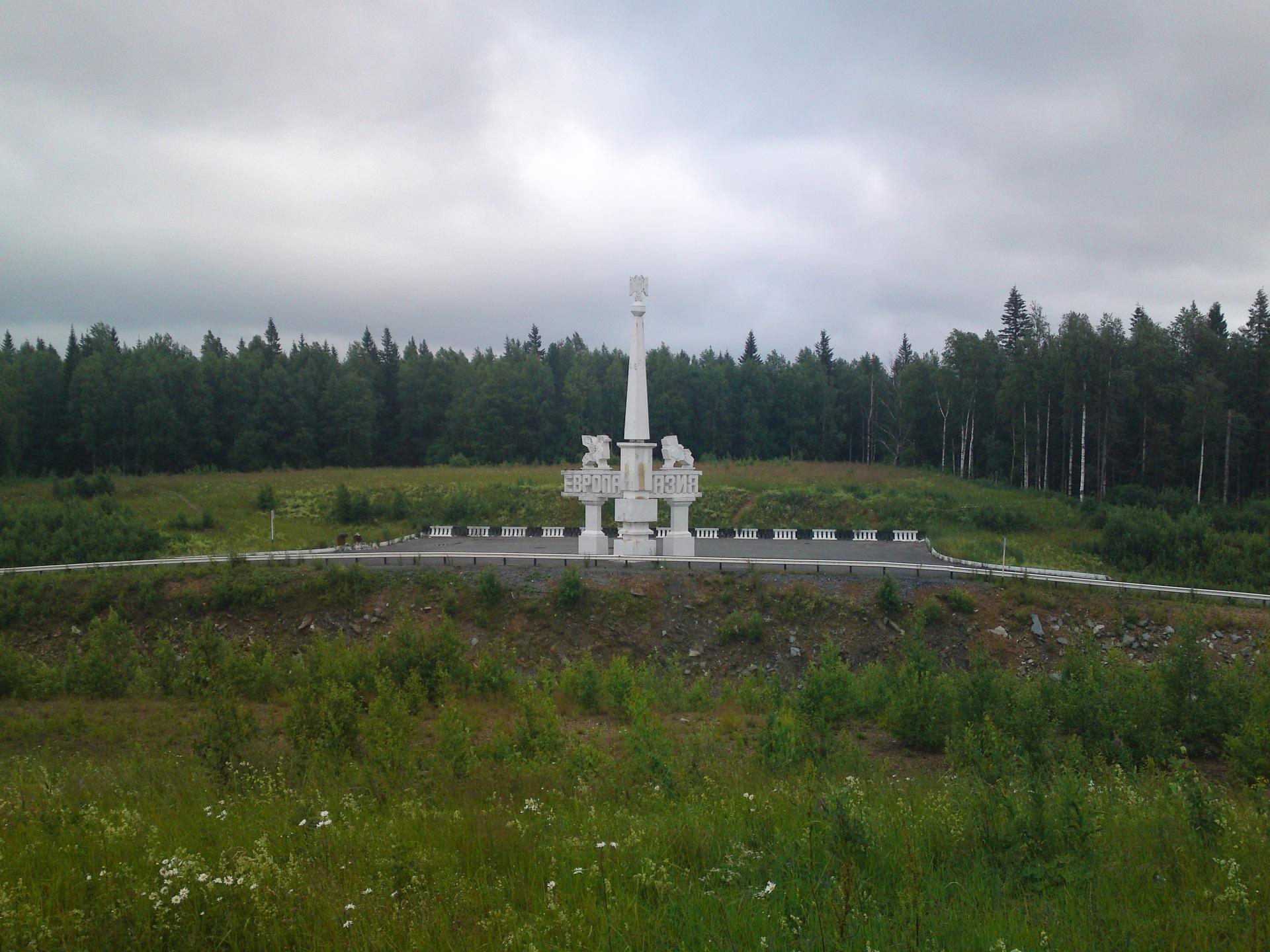 поездка в Пермский край город Чусовой