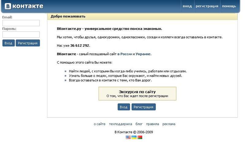 6 программ для взлома ВКонтакте.ru , картинка номер 178887.