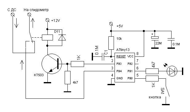 Устройство для подмотки электронного спидометра