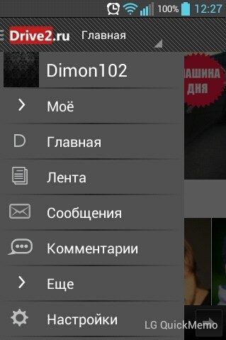 скачать приложение драйв2 для андроид - фото 8