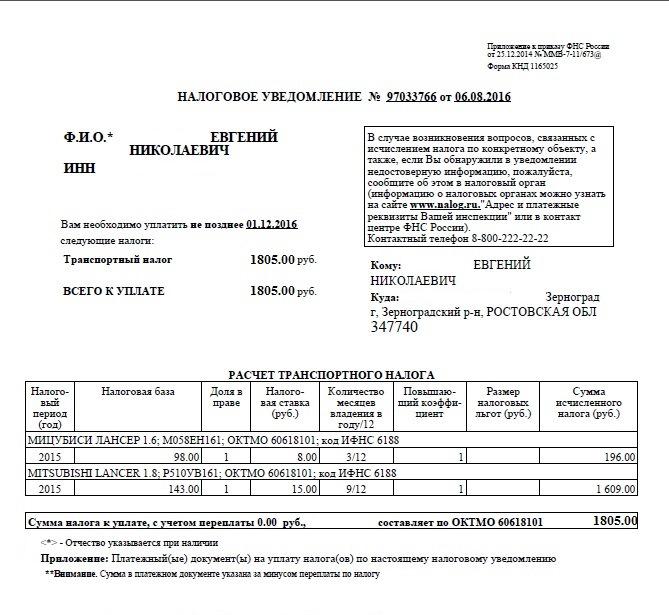 Транспортный налог 2008 ставки по г м букмекерская контора принятые ставки