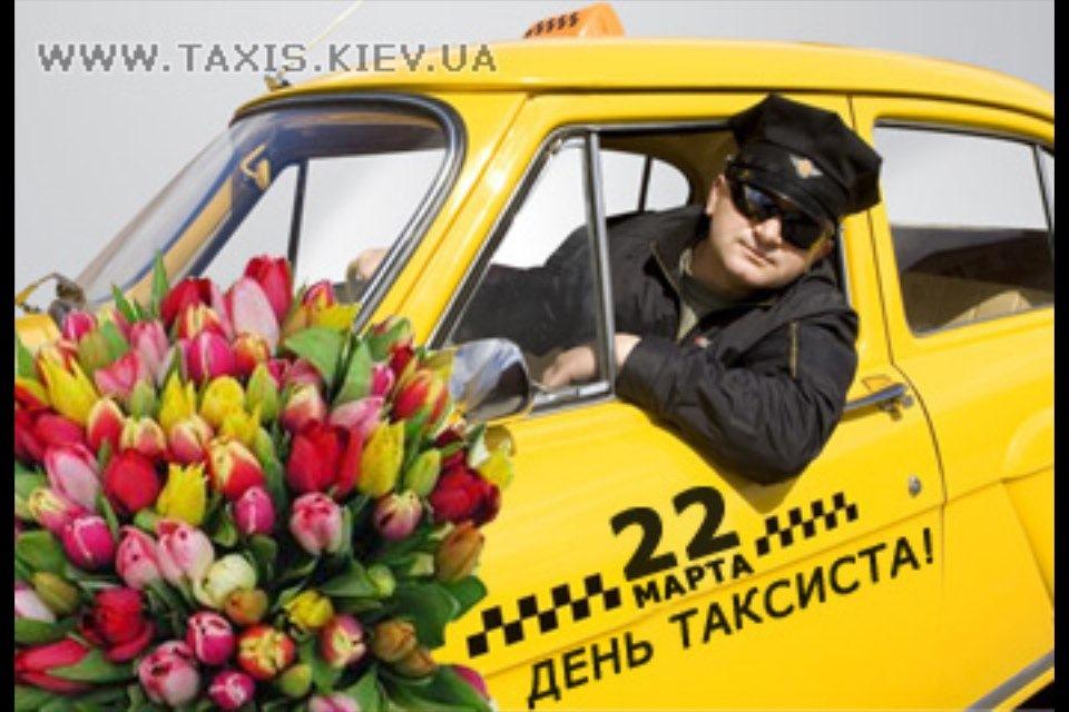 Открытка такси