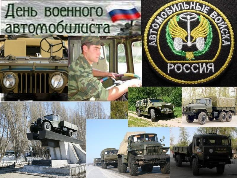 День военного автомобилиста прикольные картинки, маленькими