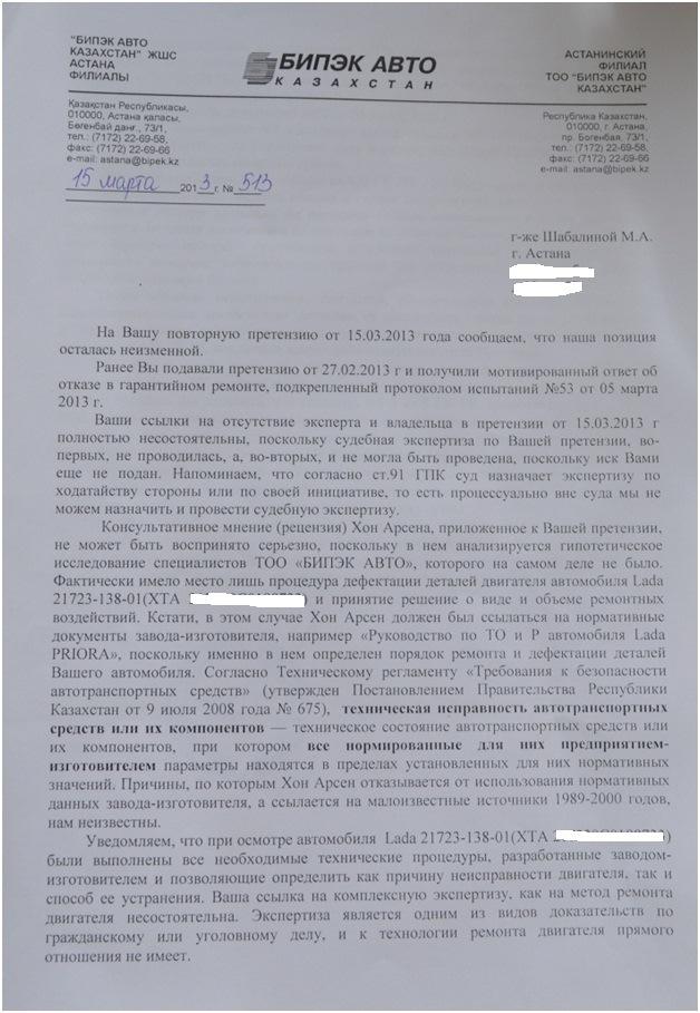 ответ 15.03.2013 Нагайцева на претензию от 15.03.2013 (1).JPG