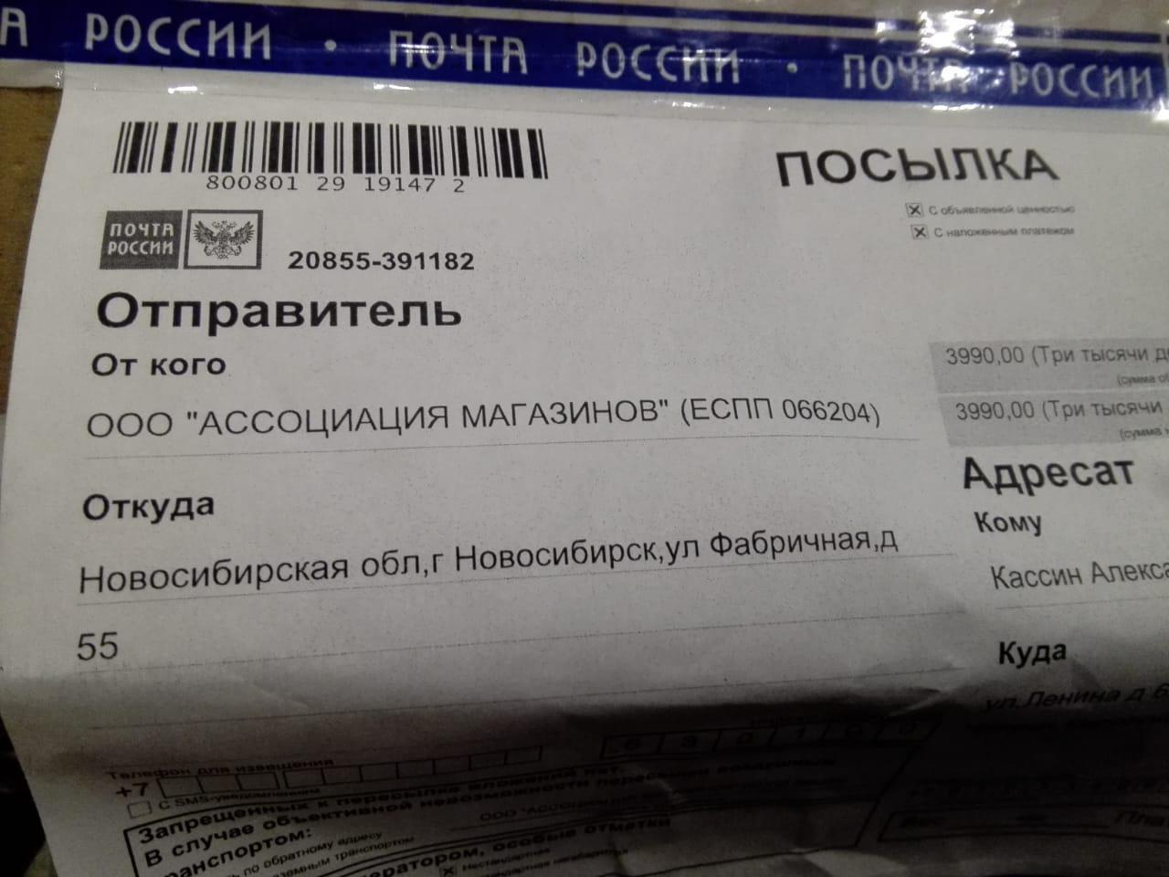 ооо ассоциация магазинов еспп 066204