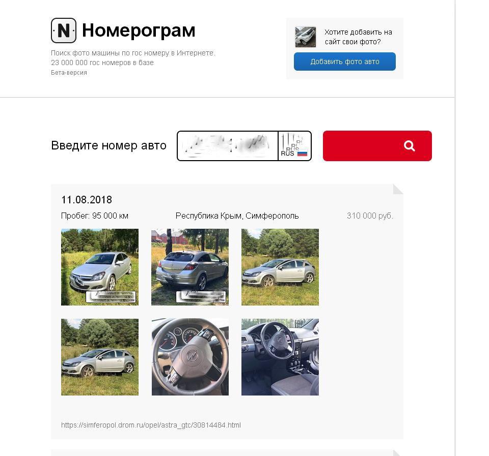 Поиск человека по фото в мобильной версии принимала участие