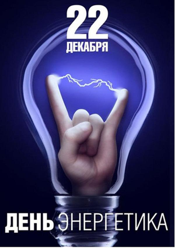 День энергетика картинки поздравления смешные
