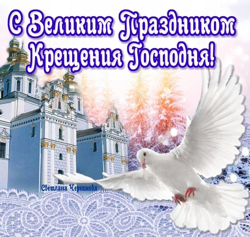Картинки к празднику крещение
