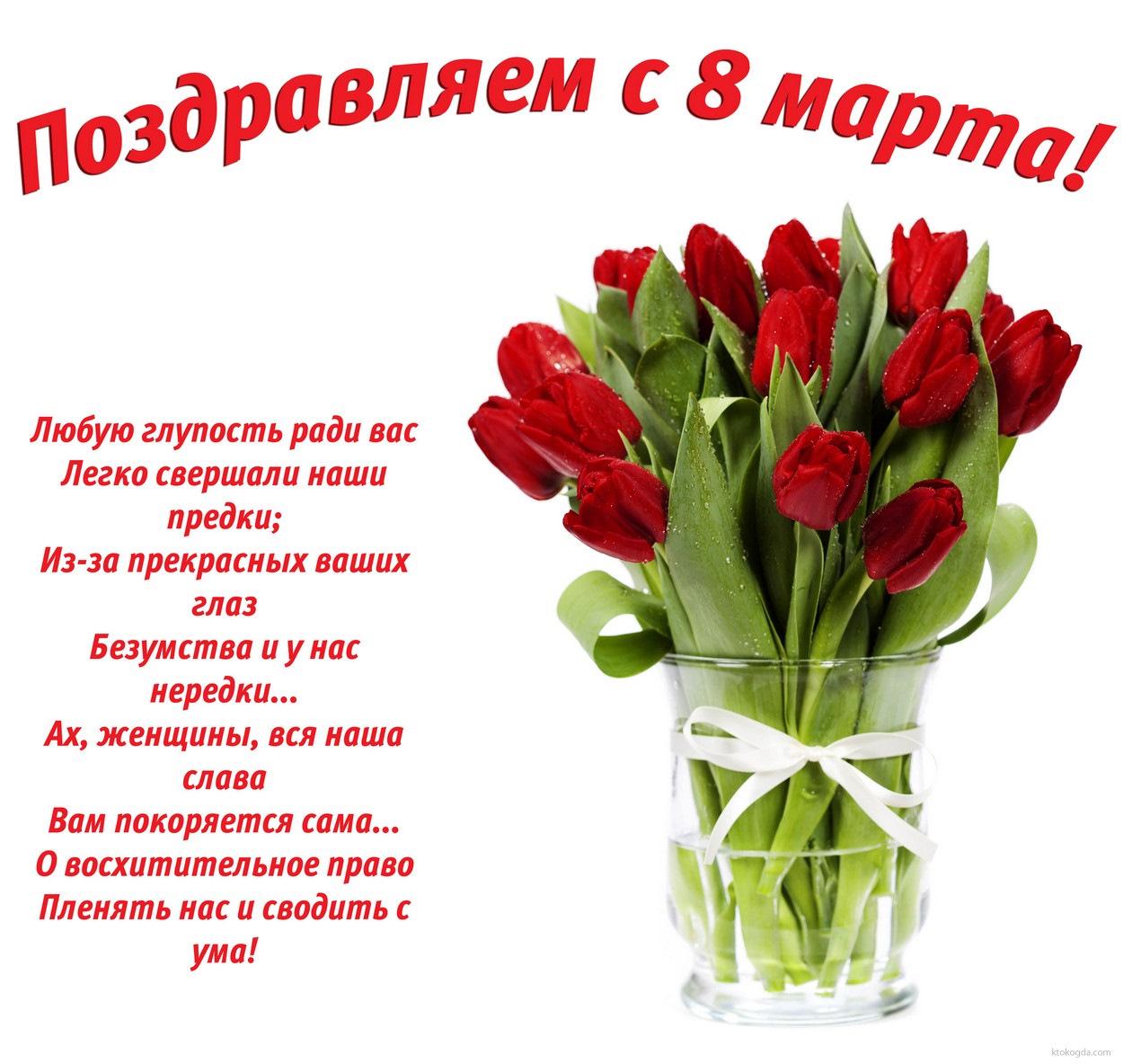 Поздравление с 8 марта в четверостишии