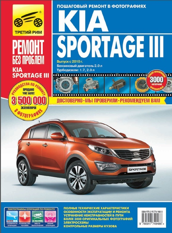 service manual i found i share with you logbook kia sportage rh drive2 com 2018 Kia Carens Kia Carens 2010