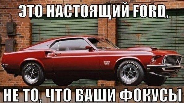 Днем рождения, смешные картинки форд