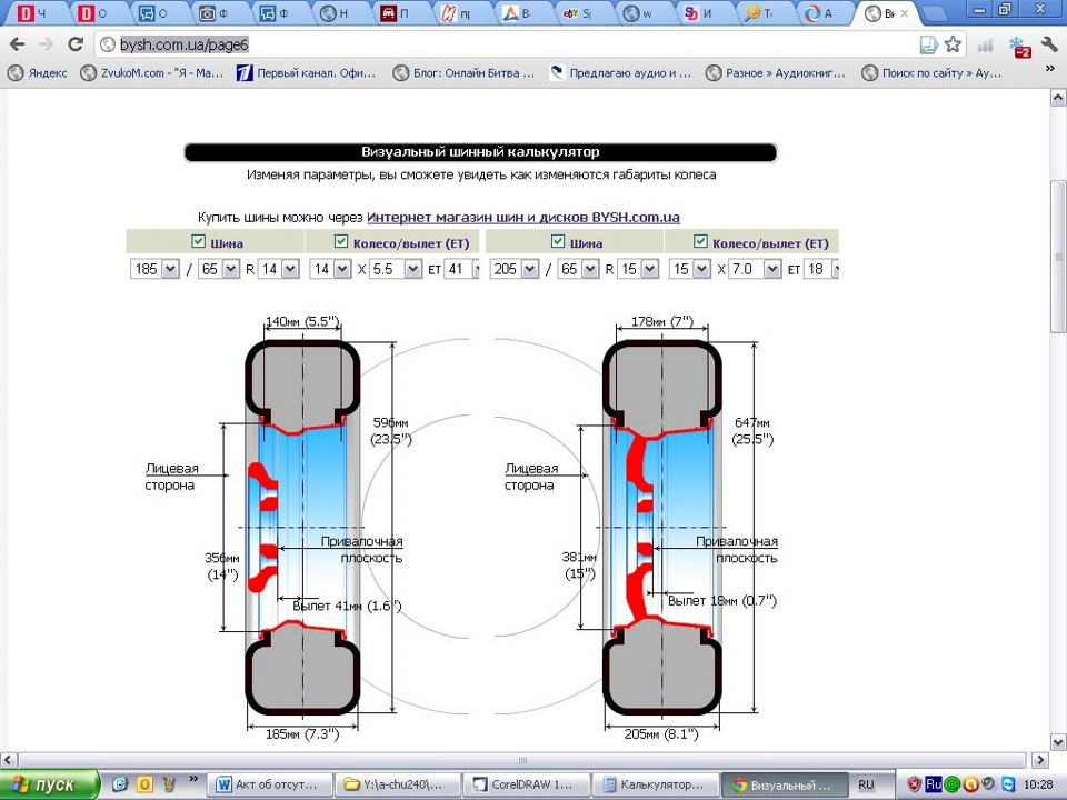 визуальный шинный калькулятор скачать - фото 3