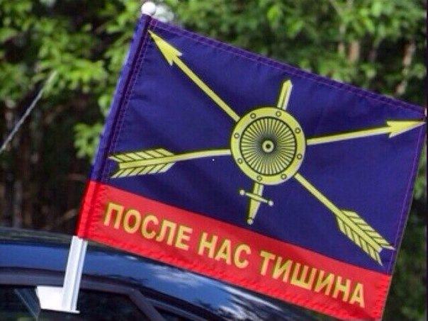 флаг рвсн фото качество полотно