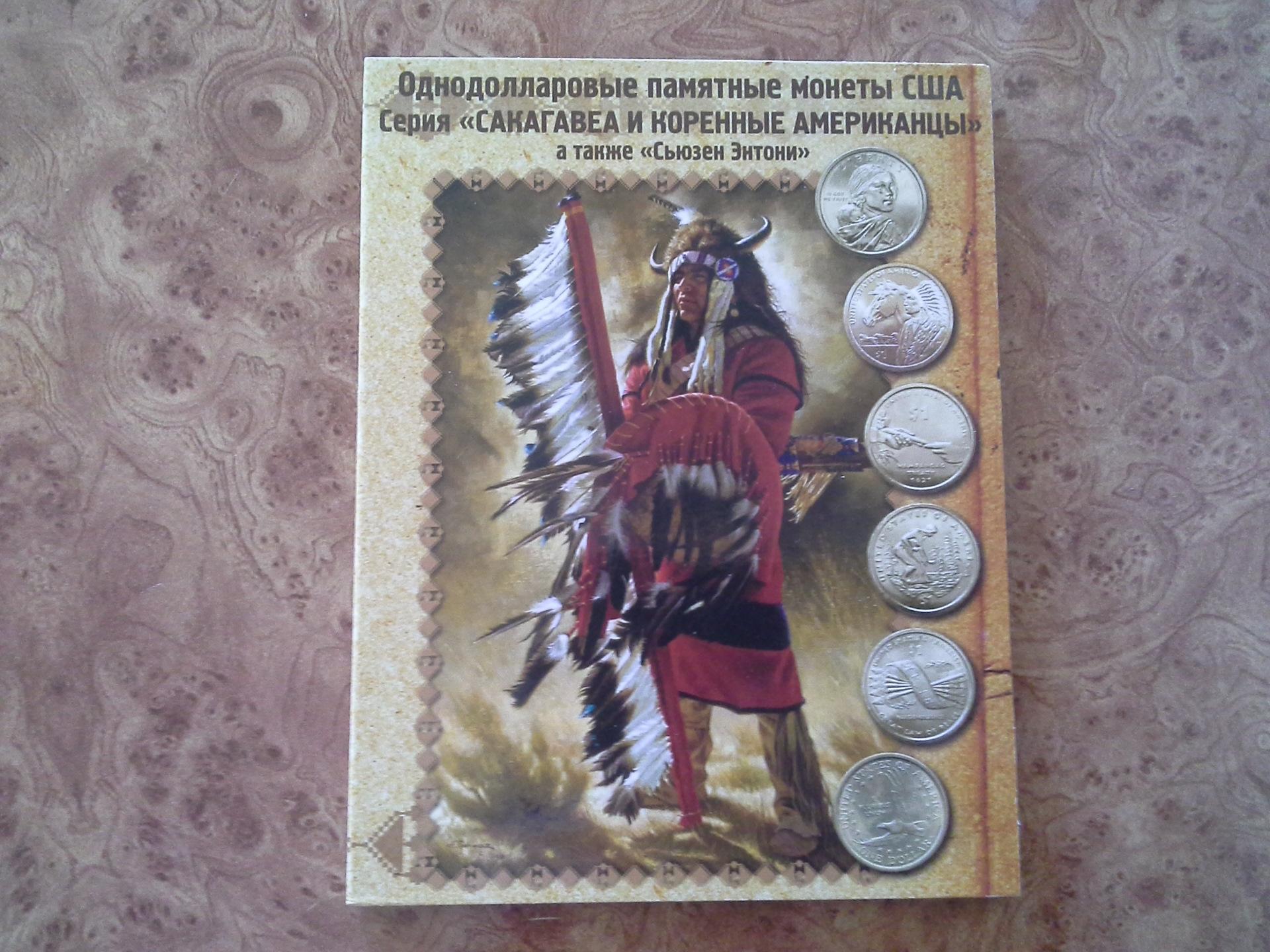 Альбом памятные монеты сша серебряная монета колонии золотой берег