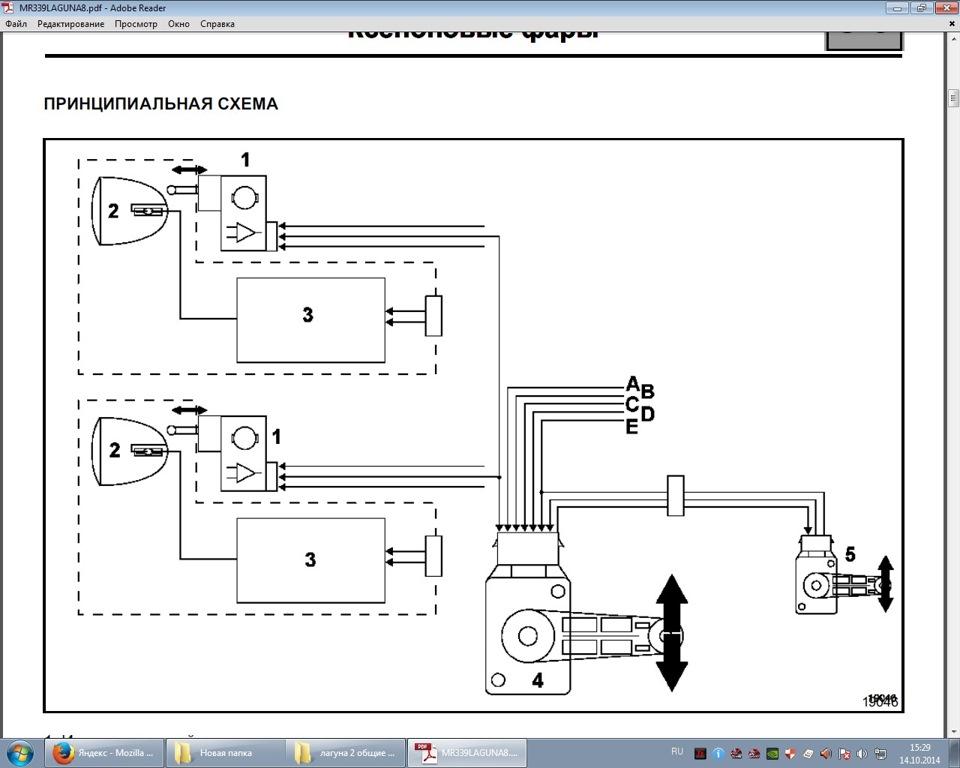 Схема автоматического корректора фар фото 636