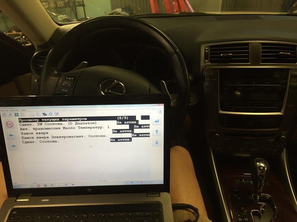 """Замена масла в АКПП - бортжурнал Lexus IS """"Gold"""" 2008 года на DRIVE2"""