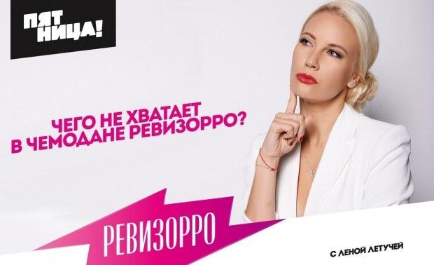 «Пятница» — программа передач в Москве на сегодня