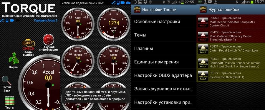 obd авто доктор для андроид на русском