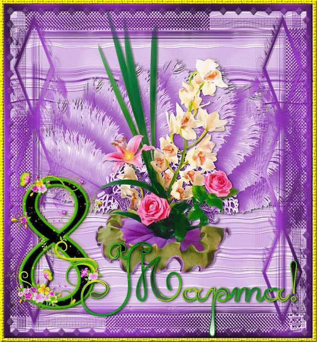 Любимой, открытки с праздником 8 е марта