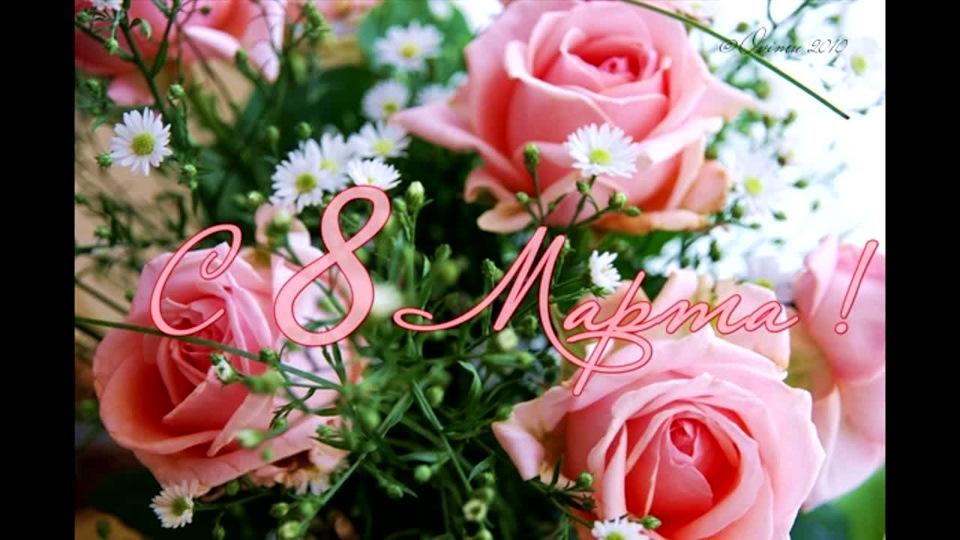 Открытки с 8 марта фото цветы для друзей, анимационную открытку днем