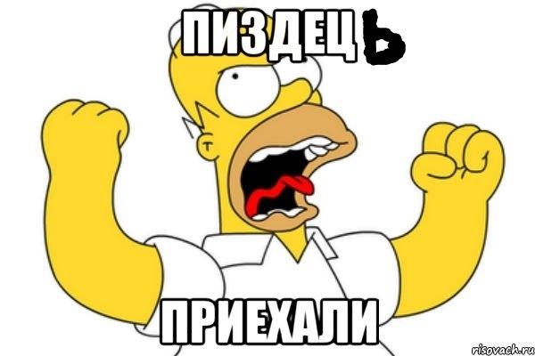 vse-konchaetsya-moy-drug