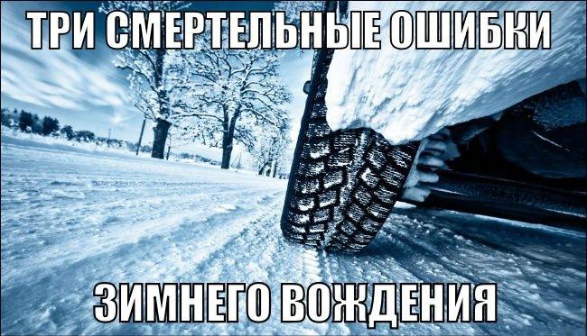 Картинки по запросу три смертельные ошибки зимнего вождения