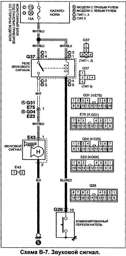 Схема B-7. Звуковой сигнал.