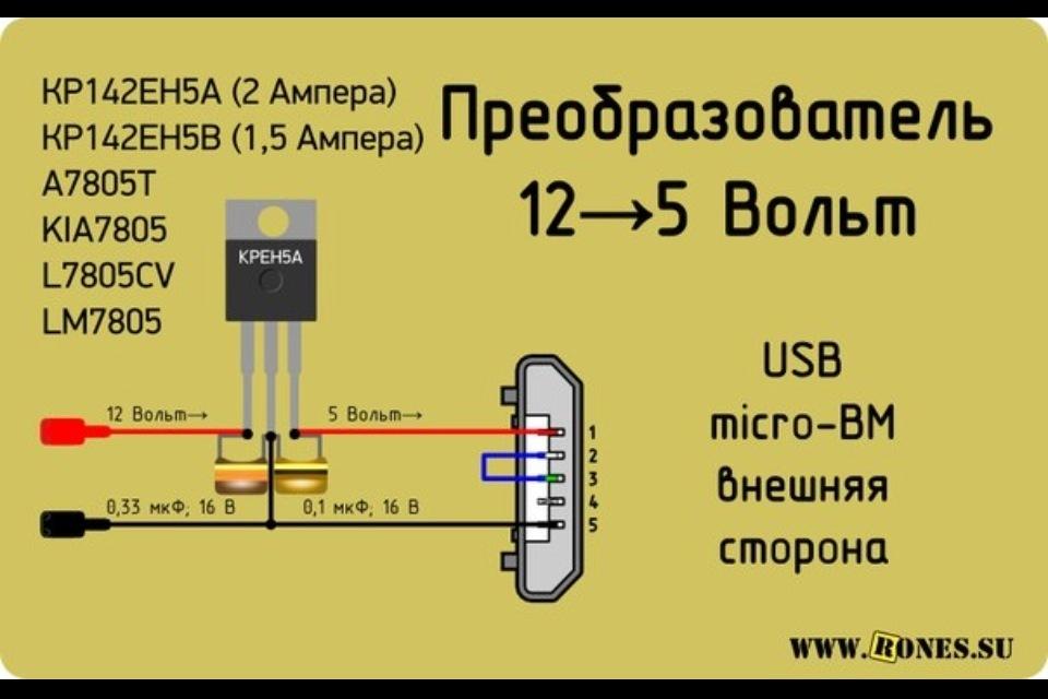 Как сделать зарядку для телефона фото 737