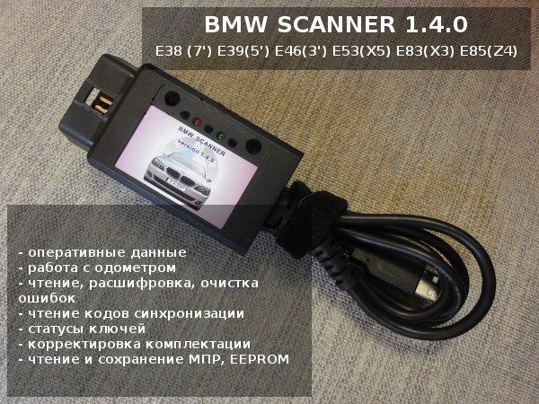 Bmw Scanner 1 4 0
