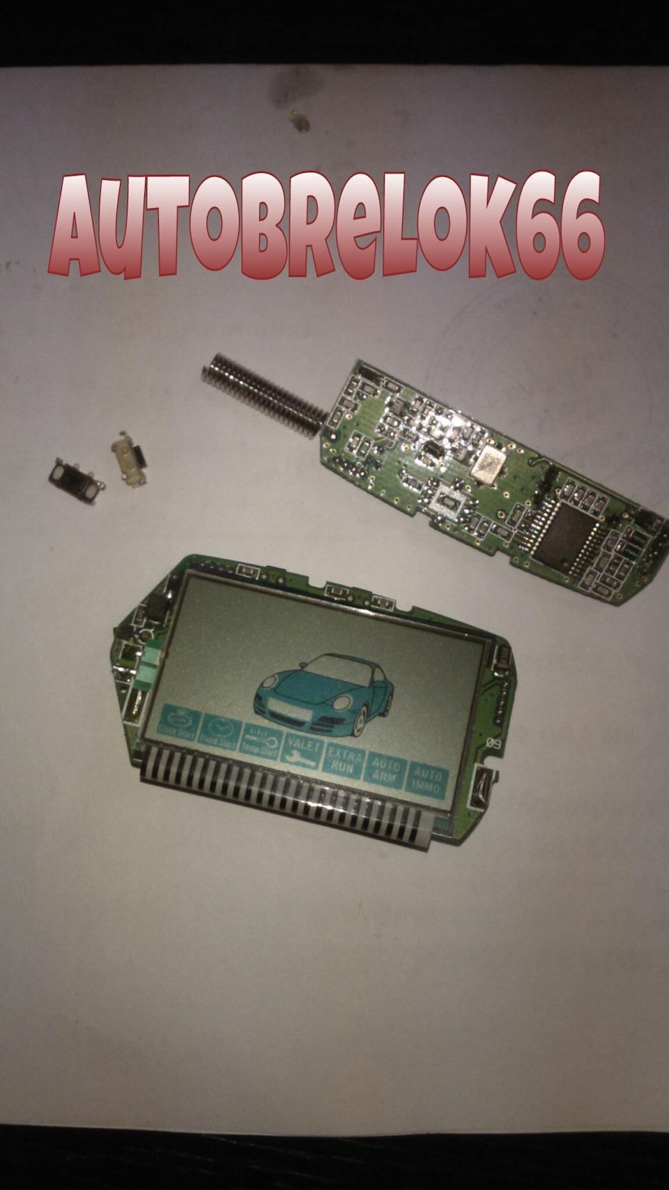 схема брелка автосигнализации cenmax