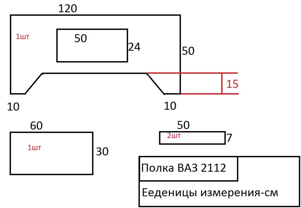 Задняя полка 2112 расположение усилителя — Сообщество «Автозвук