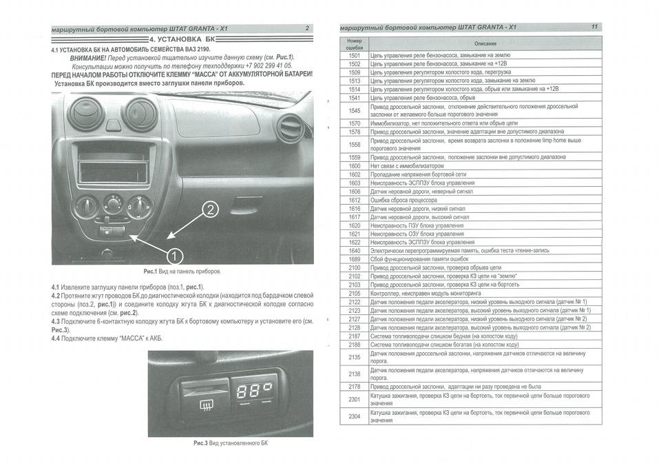 инструкция по бортовому компьютеру nissan p12