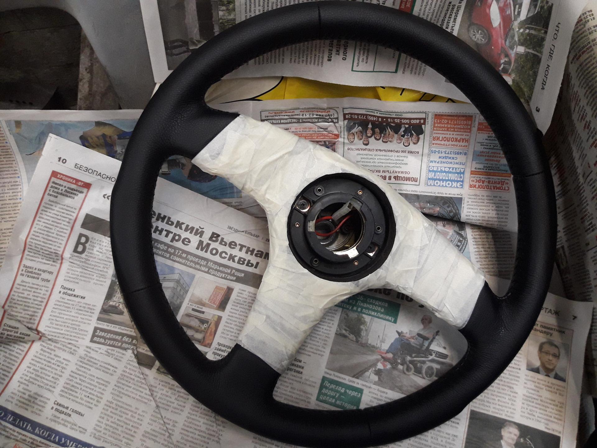 Как своими руками перешить руль