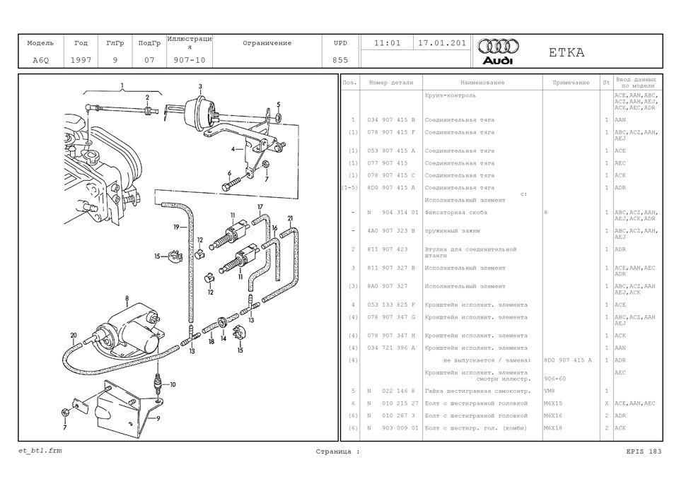 Схема подходит для двигателей