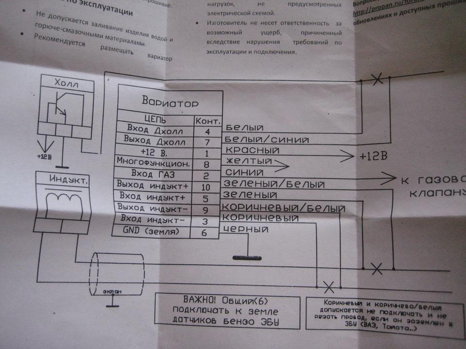 схема, контакты №8, 9,