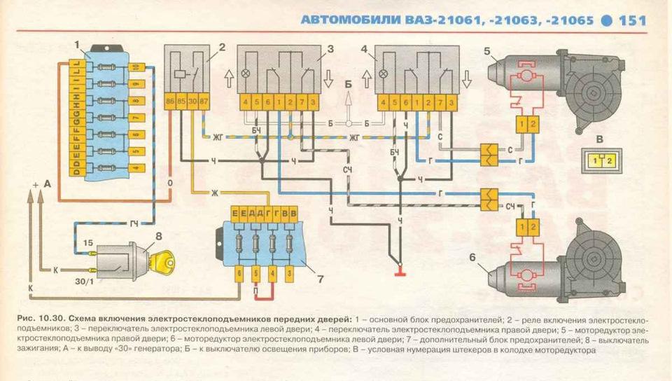 Электрические схемы автомобилей ваз 2103