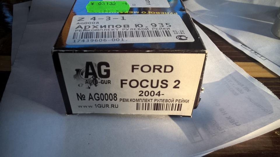 ремонт рулевой рейки на форд фокус 3 цена