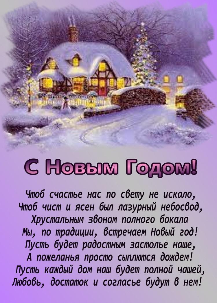 Слова для открыток с новым годом, ангел нужен