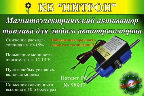 Заказать Мощный электроактиватор топлива КБ Нитрон. Новый магн